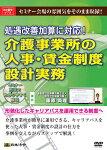 介護事業所の人事・賃金制度設計実務V73