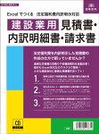 日本法令Excelでつくる法定福利費内訳明示対応建設業用見積書・内訳明細書・請求書建設39−D