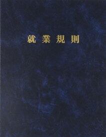 労基29-F/高級就業規則ファイル(紺)