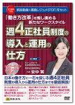 日本法令週4正社員制度の導入と運用の仕方