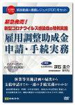 日本法令新型コロナウイルス感染症の特例実施雇用調整助成金申請・手続実務V115深石圭介