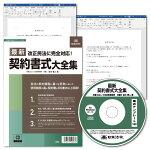 日本法令最新契約書式大全集書式テンプレート160鈴木雅人三宅法律事務所1321160