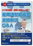 日本法令よくある質問・疑問にお答えします!雇用調整助成金実務解説Q&AV122岡佳伸…