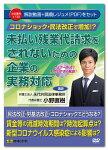 日本法令コロナショック・民法改正で増加!?未払い残業代請求をされないための企業の実務対応V130小野直樹