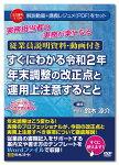 日本法令実務担当者の実務が楽になる【従業員説明資料・動画付き】すぐにわかる[令和2年]年末調整の改正点と運用上注意することV134鈴木涼介