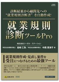 日本法令 就業規則診断ツールPro ネット617 岩崎仁弥 中西恵津子