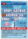 日本法令 統合様式版 介護事業所の処遇改善加算・ 特定処遇改善加算の申請から実績報告までの実務 V139 長門恵子 林哲也