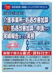 日本法令統合様式版介護事業所の処遇改善加算・特定処遇改善加算の申請から実績報告までの実務V139長門恵子林哲也
