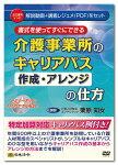日本法令介護事業所のキャリアパス《作成・アレンジ》の仕方V141栗原知女