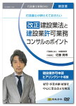 日本法令改正建設業法と建設業許可業務コンサルのポイント佐藤貴博V153