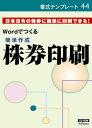 書式テンプレート44/簡単作成 株券印刷