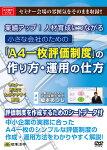 日本法令「A4一枚評価制度」の作り方・運用の仕方V79