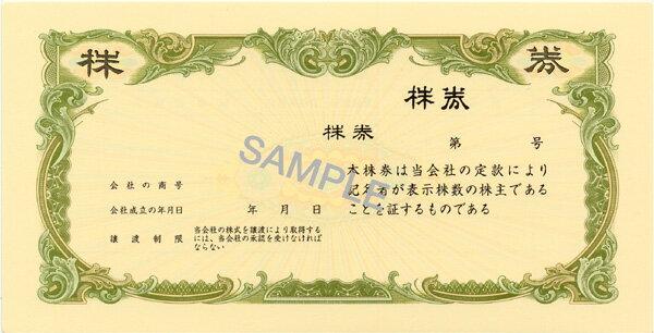 株券 6(新)/(定形判草色)