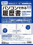 労務12-94/パソコンで作る履歴書