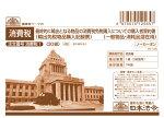 消費税1/最終的に輸出となる物品の消費税免税購入についての購入者誓約書
