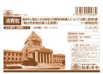 消費税1-1/最終的に輸出となる物品の消費税免税購入についての購入者誓約書(輸出免税物品購入記録票)(一般物品用)