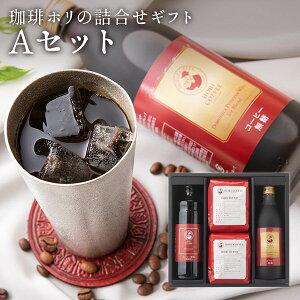送料無料 幸福なひと時を味わえる「珈琲ホリ特選ギフト Aセット」オリジナルブレンドコーヒー/ホリブレンド(200g×2袋)・アイスブレンド(500ml)・オーレ ベース(600ml)