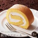 【スーパーSALE期間中ポイント10倍】純生ホリロールケーキ 2本入り ギフト ロールケーキ スイーツ デザート ギフト プレゼント 詰め合…
