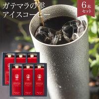 ガテマラの雫/アイスリキッド6本/コーヒー/ブレンド/coffee