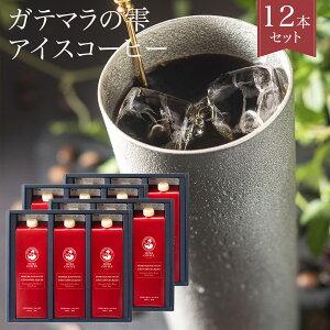 ガテマラの雫アイスコーヒー1000ml 12本 有機栽培コーヒー豆100%使用 アイスコーヒー 珈琲 coffee リキッドコーヒー コーヒー豆 アイスコーヒーボトル 自家焙煎