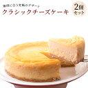 究極のクラシックチーズケーキ 2個入り チーズケーキ スイーツ デザート ギフト プレゼント 詰め合わせ おしゃれ 高級 お取り寄せ 送料…