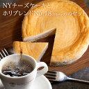 珈琲に合う究極の NY チーズケーキドリップコーヒー10パックニューヨークチーズケーキ ニューヨーク NY スイーツ デザート NYチーズケ…