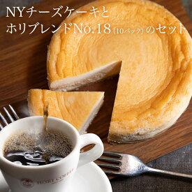 珈琲に合う究極の NY チーズケーキドリップコーヒー10パックニューヨークチーズケーキ ニューヨーク NY スイーツ デザート NYチーズケーキ贈答用にもオススメ 12cm