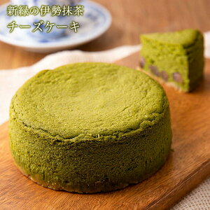 新緑の伊勢抹茶チーズケーキ4号サイズ(12cm) 2ホール スイーツ デザート