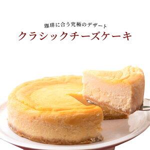 究極のクラシックチーズケーキ チーズケーキ スイーツ デザート ギフト プレゼント 詰め合わせ おしゃれ 高級 お取り寄せ 送料無料 セット 珈琲店 スイーツ おうちカフェ お家 かふぇ カフ