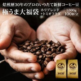 コーヒーの香りのお手紙届きます♪極うま大入り福袋/焙煎歴30年のプロの煎りたて新鮮コーヒー豆/ブラックでも甘い!?/【ホリブレンド500g】【トミオ・フクダDOT500g】リピートセット コーヒー豆 送料無料 珈琲豆1000g