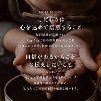 送料込ブレンドコーヒーコーヒーの香りのお手紙届きます極うま福袋焙煎歴30年のプロの煎りたて新鮮コーヒー豆/ブラックでも甘い!?ホリブレンドNo.18(中煎)150gトミオ・フクダDOT150gおためしセットコーヒー豆コーヒー粉珈琲