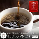 有機栽培豆使用☆新発売カップオンコーヒーホリブレンドNo.18 10枚入り /【送料無料】!! 有機栽培コーヒー豆100% / JAS認証コーヒ…