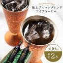 【スーパーSALE期間中ポイント2倍】コーヒー ギフト ブルーマウンテン 桐箱入り 最高級 こーひー 珈琲 ブラック 無糖 ボトル 瓶 リキッ…