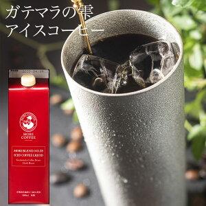 ガテマラの雫アイスコーヒー1000ml 1本 有機栽培コーヒー豆100%使用 アイスコーヒー 珈琲 coffee リキッドコーヒー コーヒー豆 アイスコーヒーボトル 自家焙煎