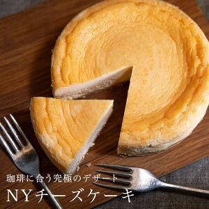 珈琲に合う究極の NY チーズケーキチーズケーキ ニューヨークチーズケーキ ニューヨーク NY スイーツ デザート NYチーズケーキ贈答用にもオススメの2個セット 12cm