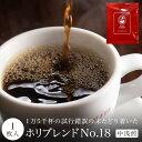 カップオンコーヒーホリブレンドNo.18/有機栽培コーヒー豆100%/【送料無料】/JAS認証コーヒー/珈琲/coffee/【smtb-TK】10P02jun13