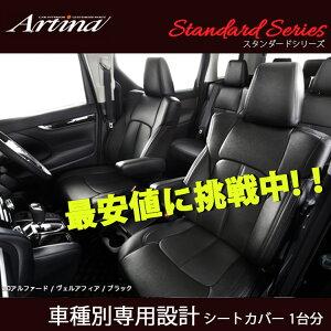 アルティナ シートカバー プレオ+ プラス LA350F LA360F シートカバー スタンダード 8405 Artina 一台分