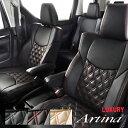 タント タントカスタム シートカバー LA650S LA660S アルティナ シートカバー ラグジュアリー 8065 Artina