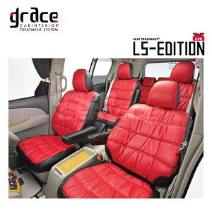 グレイス ekワゴン H82W シートカバー LS-EDITION/エルエスエディション Aラインレザー仕様 CS-MD011-B grace