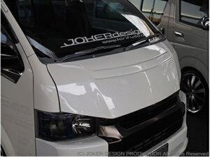 JOKER DESIGN ジョーカー デザイン ハイエース 200系 1・2・3・4型 ワイド バッドスタイルボンネット 品番:WI-21