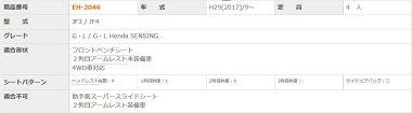クラッツィオシートカバーキルティングタイプNBOXNBOXカスタムJF3JF4Clazzioシートカバー送料無料EH-2046