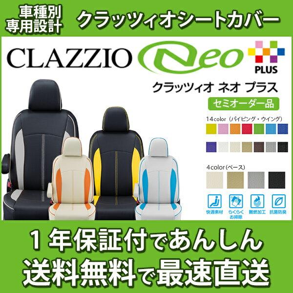 送料無料 Clazzio クラッツィオ シートカバー デリカD2 MB15S クラッツィオ ネオ NEO プラス ES-6251