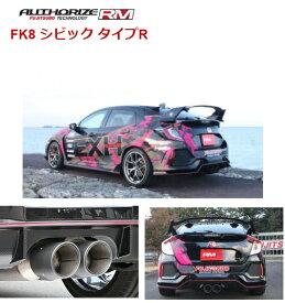 シビック タイプR マフラー FK8 AUTHORIZE RM+c オーソライズRM+c フジツボ FUJITSUBO 270-52101