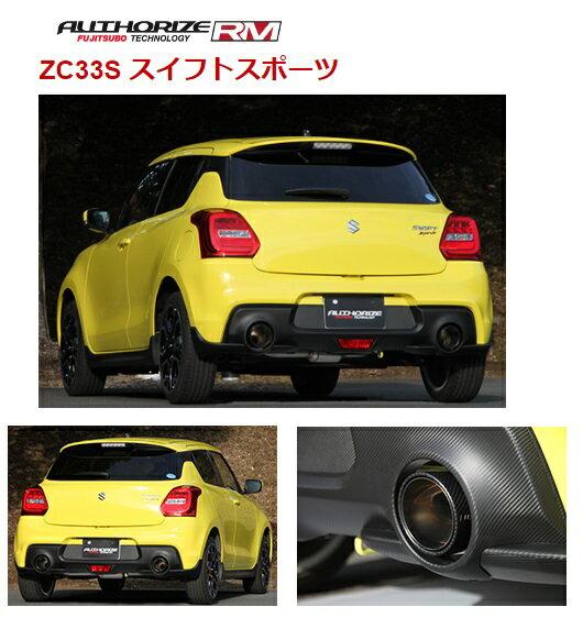 スイフト スポーツ マフラー ZC33S AUTHORIZE RM+c オーソライズRM+c フジツボ FUJITSUBO 260-81553
