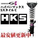 HKS マーチ K13 車高調 S-Style C/全長調整式 ハイパーマックスシリーズ 80110-AN108 エッチケーエス 条件付き送料
