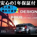 ラブラーク プリウス 30系 クールセイバー LEDテールランプ RED バー インナーブラック×スモークレンズ 415 STUDIO D…
