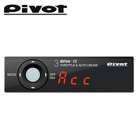 PIVOT NV350キャラバン E26 クルスロオートクルーズスロットルコントローラー 3DA ピボット
