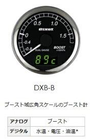 ピボット DXシリーズ メーター デュアルゲージ 品番 DXB-B PIVOT