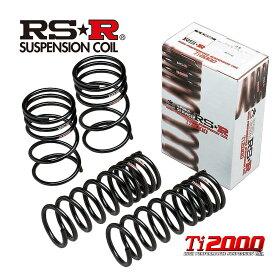 RSR Ti2000 DOWN ジェイド FR5 ダウンサス スプリング 1台分 H800TW RS-R