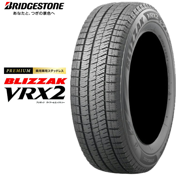 スタッドレス タイヤ BS ブリヂストン 17インチ 4本 1台分セット 215/45R17 Q ブリザック VRX2 スタットレスタイヤ チューブレスタイプ PXR01266 BRIDGESTONE BLIZZAK VRX2